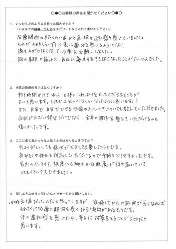 お客様の声成井智佳恵