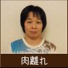 トップページアイコン 正方形-nikuba-1